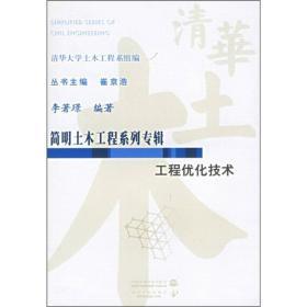 简明土木工程系列专辑:工程优化技术