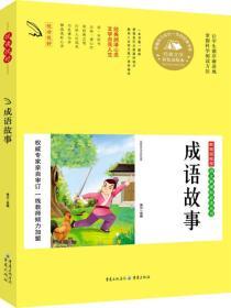 儿童文学 教育部推荐语文新课标必读丛书·彩色美绘版--成语故事