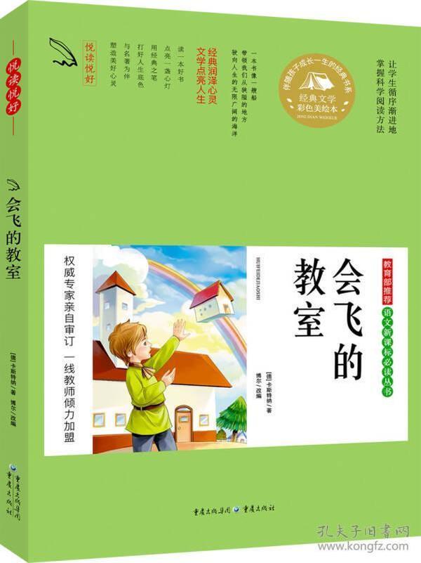 阅读悦好·会飞的教室(彩色美绘本)