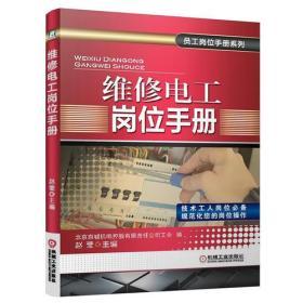 员工岗位手册系列:维修电工岗位手册