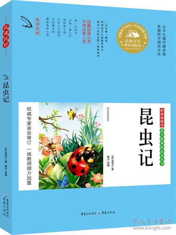 教育部推荐 语文新课标必读丛书 昆虫记
