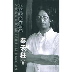 中国美术家档案:秦天柱卷