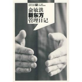 俞敏洪新东方管理日记
