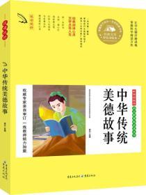 儿童文学 教育部推荐语文新课标必读丛书·彩色美绘版--中华传统美德故事