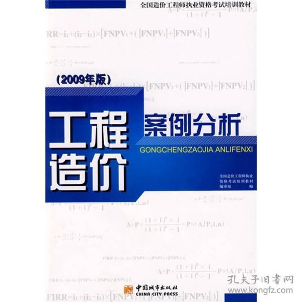 全国造价工程师执业资格考试培训教材:工程造价案例分析(2009年版)