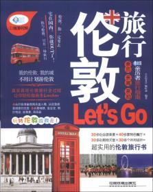 亲历者:伦敦旅行Let's Go