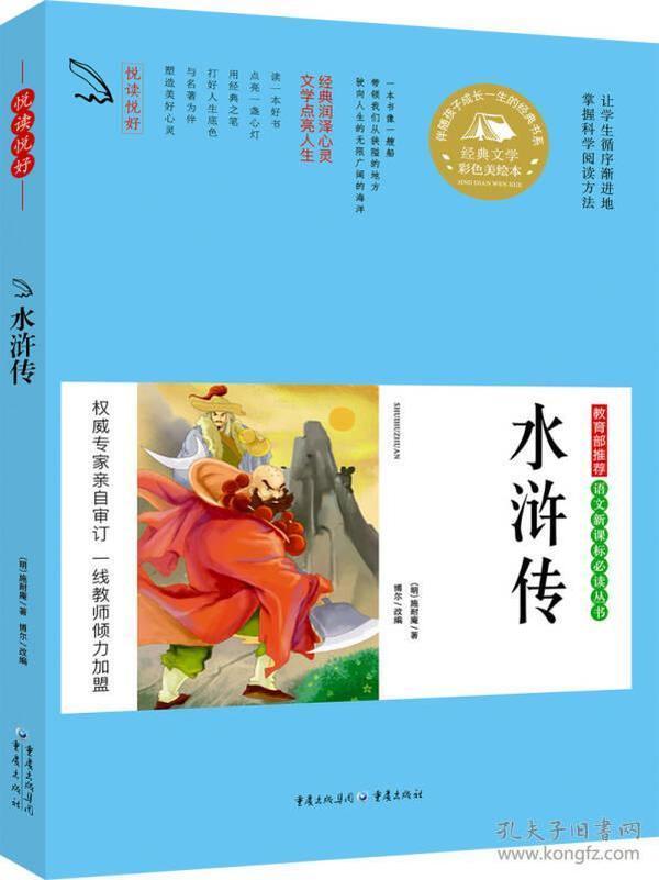 教育部推荐 语文新课标必读丛书 水浒传