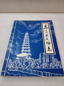 《高陵县文物志》稀少!高凌县地方志编委会 1985年1版1印 平装1册全