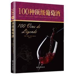 正版sh-9787544742764-100种顶级葡萄酒