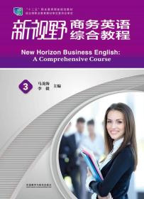 新视野商务英语(综合教程)(3)(学生用书)