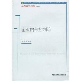 【二手包邮】企业内部控制论 张宜霞 东北财经大学出版社