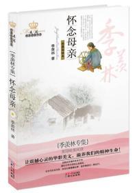 季羡林专集:怀念母亲(经典彩绘本)