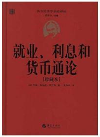 就业、利息和货币通论(珍藏本)【正版全新、精装】2012年一版一印