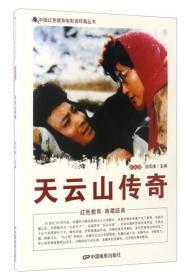 中国红色教育电影连环画:天云山传奇(单色)