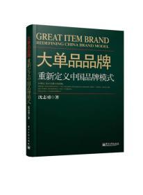 大单品品牌:重新定义中国品牌模式