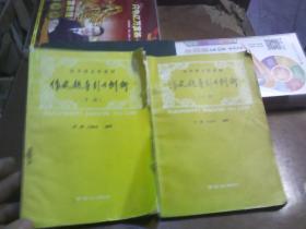 作文题导引与例析(上下)初中语文新教材---赣榆名师李震编