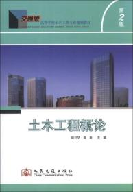 土木工程概论(交通版)(第2版)/高等学校土木工程专业规划教材