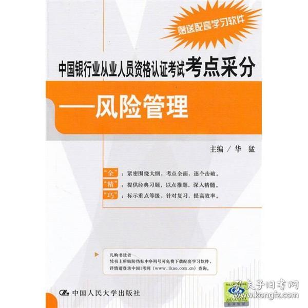 中国银行从业人员资格认证考试考点采分:风险管理
