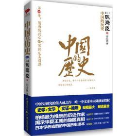 中国的历史·第四卷  宋朝及其周边隋唐的兴亡