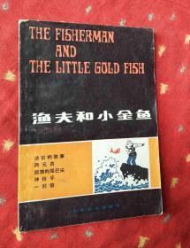 英语读物:渔夫和小金鱼