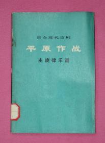 革命现代京剧 平原作战 主旋律乐谱