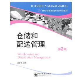 正版 仓储和配送管理(第2版)9787121123627 刘彦平  编 电子工业出版社