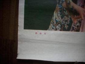 1979年-河南新华书店出版-戏曲人物【杨排风】2开!四周毛边!77/43厘米