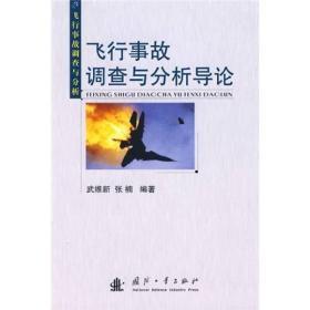 飞行事故调查与分析:飞行事故调查与分析导论