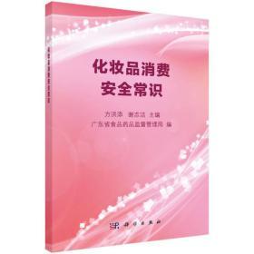 化妆品消费安全常识 专著 方洪添,谢志洁主编 广东省食品药品监督管理局