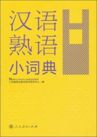 9787107221927-tt-汉语熟语小词典