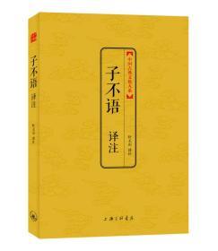 中国古典文化大系·第3辑:子不语译注  清中叶文学家袁枚所著的笔记小品,全书共二十四卷,多记述奇闻异事、奇人鬼怪。行文流畅,故事简洁明了,其中亦展现了作者放达、诙谐、幽默的语言特色。