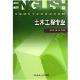高等学校专业英语系列教材:土木工程专业