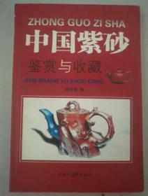 中国紫砂鉴赏与收藏