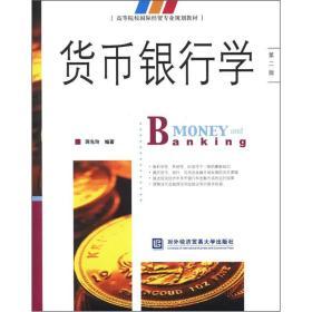 高等院校国际经贸专业规划教材:货币银行学(第2版)