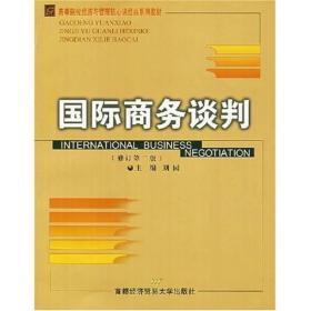高等院校经济与管理核心课经典系列教材:国际商务谈判(修订第2版)