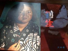 现代日本美术全集8 岸田刘生 8开珍藏版 日本近代油画家 教育家