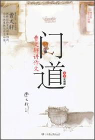 门道:曹文轩讲作文(初中全能版)(修订版)
