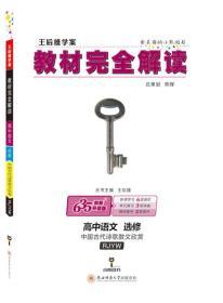 教材完全解读 高中语文 选修 中国古代诗歌散文欣赏 RJYW 创新升级版
