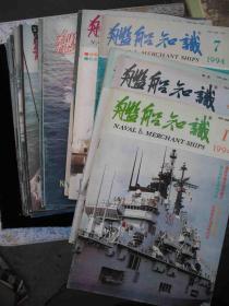 1994年至2003年之间杂志-----60本---16开---【【舰船知识】】---内容多