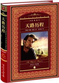 世界文学名著典藏·全译本:天 路 历 程(新版)