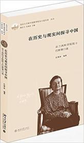 在历史与现实间探寻中国:法兰西科学院院士巴斯蒂口述