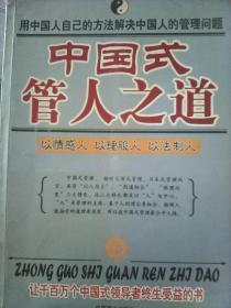 中国式管人之道