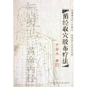 保证正版 循经取穴胶布疗法 于若木 中国社会出版社