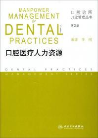 口腔诊所开业管理丛书·口腔医疗人力资源(第2版)