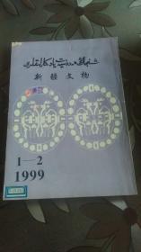 新疆文物 1999 1-2 维吾尔文