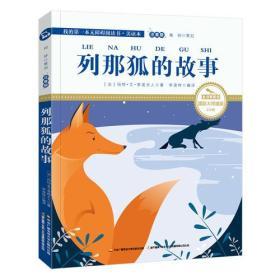 列那狐的故事 彩绘注音 国际插画家倾情创作 中国播音主持金话筒奖得主全书朗读(有声)