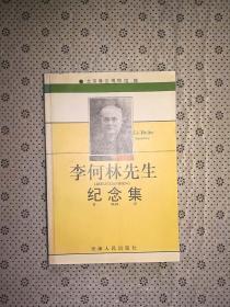李何林先生纪念集