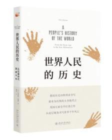 世界人民的历史:从石器时代到新千年(上下册)