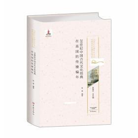 20世纪中国古代文化经典在英国的传播编年