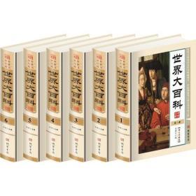 世界大百科(全6册)
